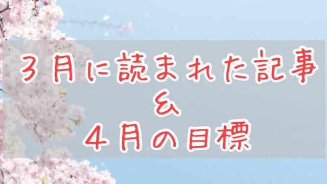 ブログまとめ2021.3eyecatch