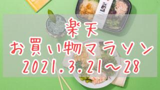 楽天お買い物マラソン2021.3eyecatch