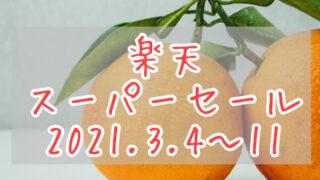 楽天スーパーセール202103eyecatch