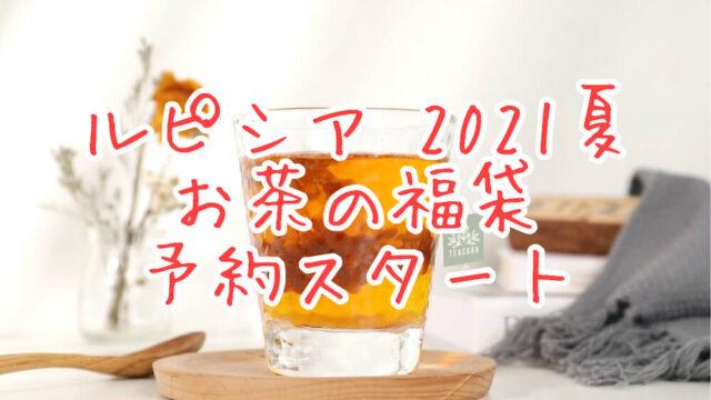 ルピシア福袋2021夏予約eyecatch