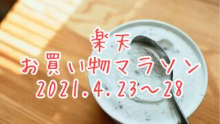 楽天お買い物マラソン202104,2ndeyecatch