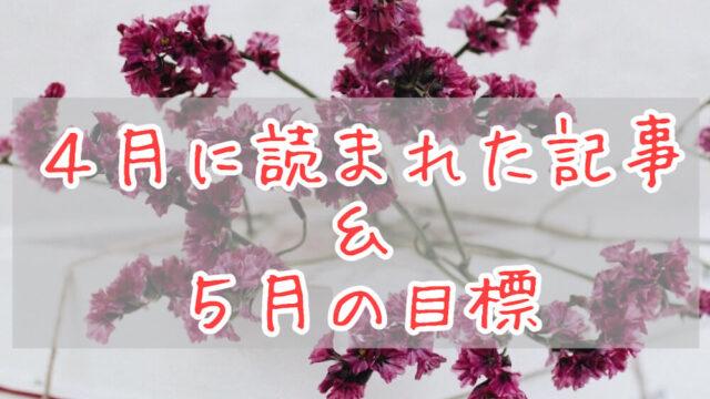ブログまとめ2021.4eyecatch