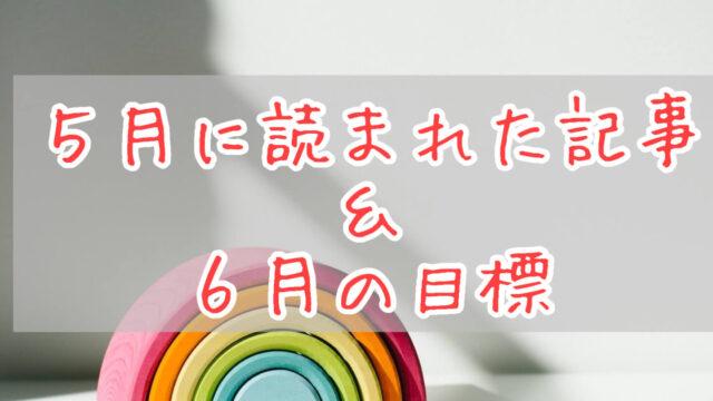 ブログまとめ2021.5eyecatch