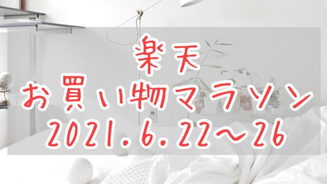 楽天お買い物マラソン202106eyecatch
