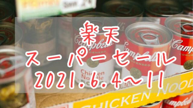 楽天スーパーセール2020.6eyecatch