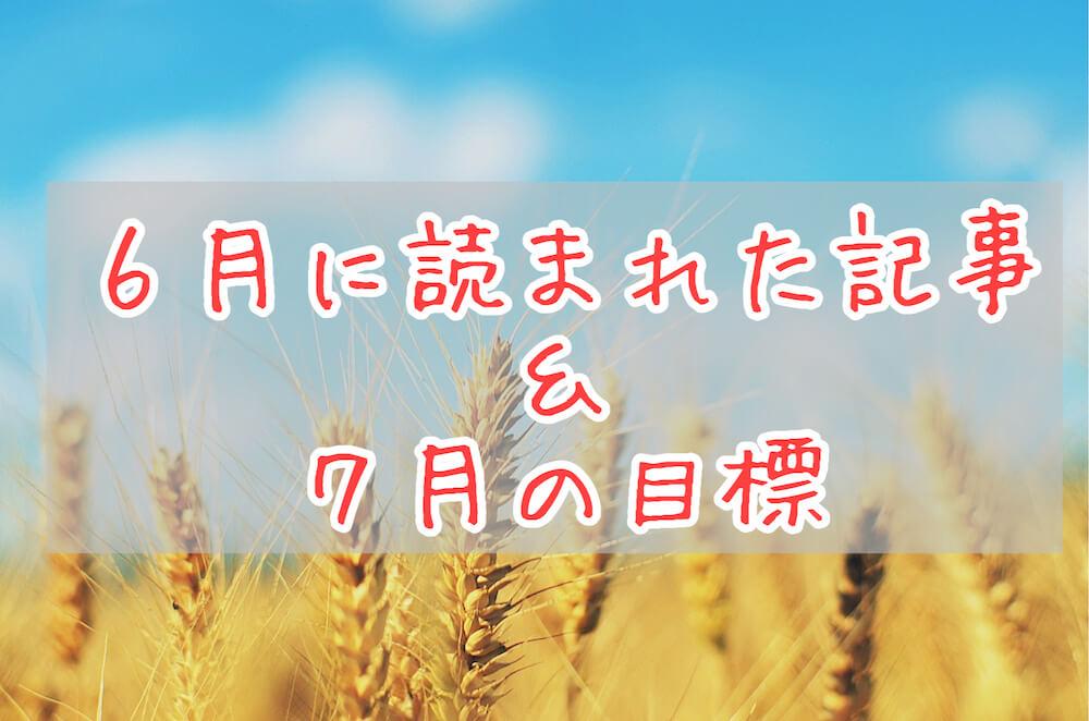 ブログまとめ2021.6eyecatch