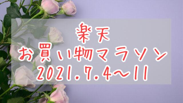 楽天お買い物マラソン202107eyecatch