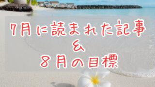 ブログまとめ2021.7eyecatch