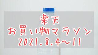 楽天お買い物マラソン202108eyecatch