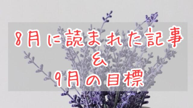 ブログまとめ2021.8eyecatch