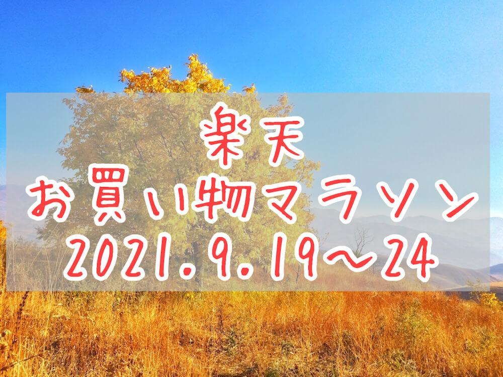 楽天お買い物マラソン202109eyecatch