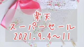 楽天スーパーセール202109eyecatch