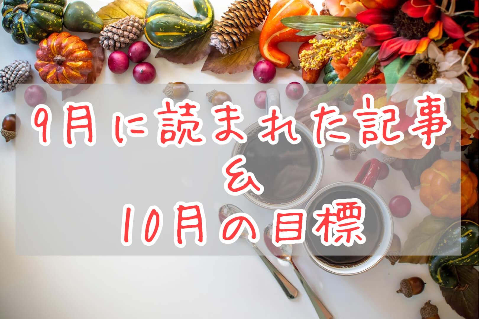 ブログまとめ2021.9eyecatch