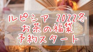 ルピシア福袋2022冬予約eyecatch